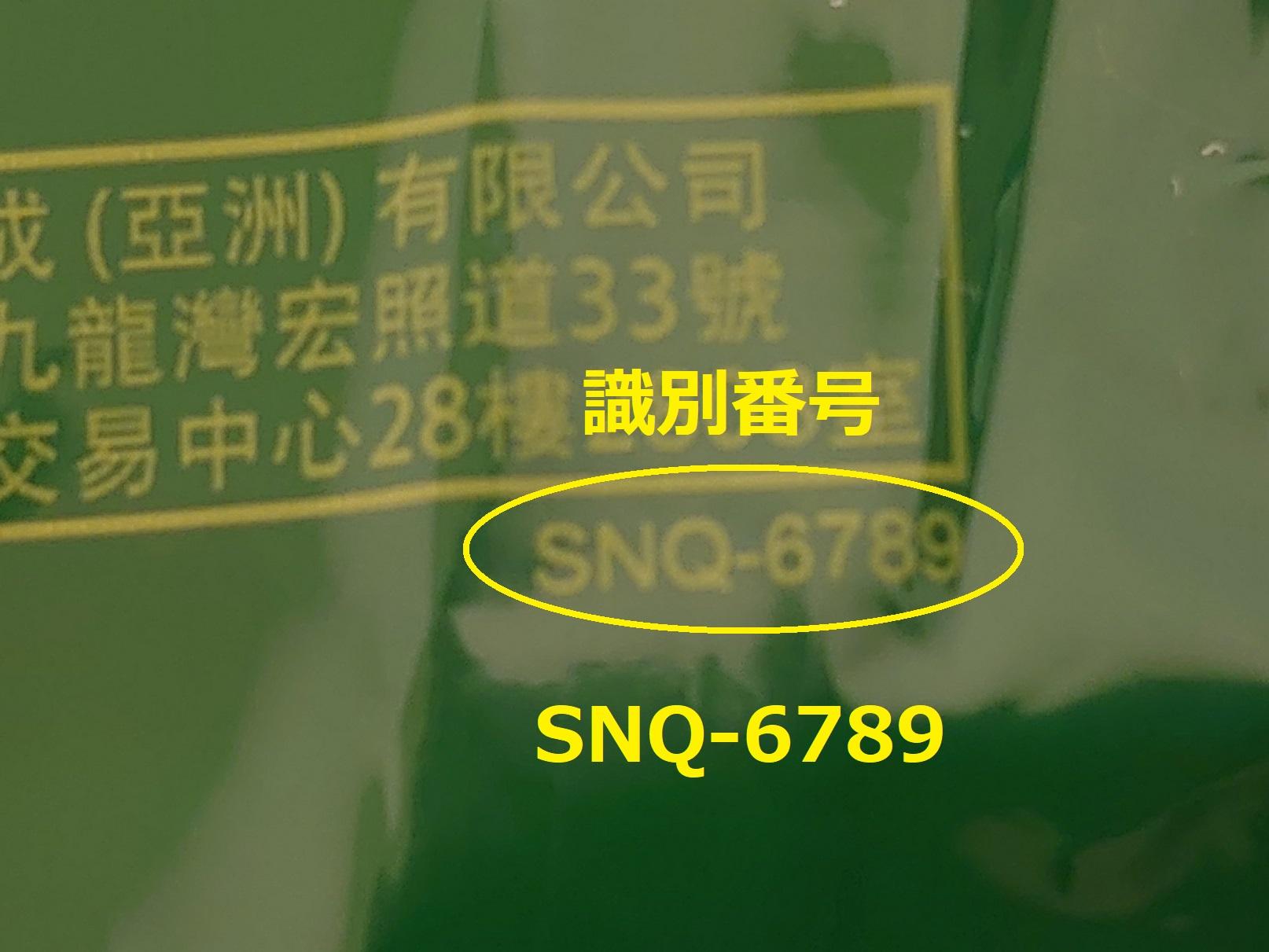 識別番号:SNQ-6789