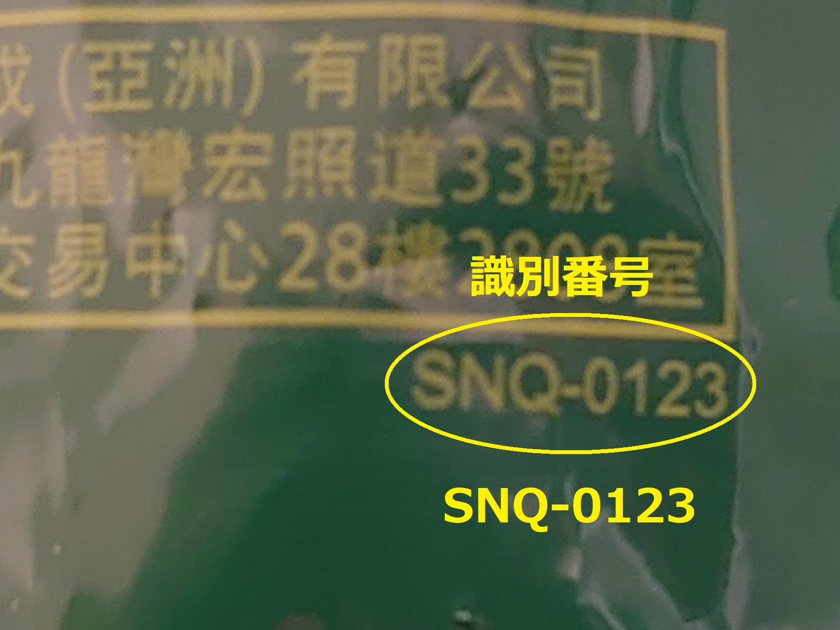 識別番号:SNQ-0123