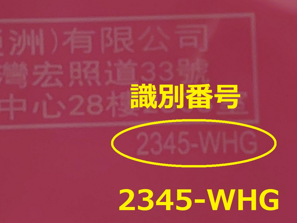 識別番号:2345-WHG