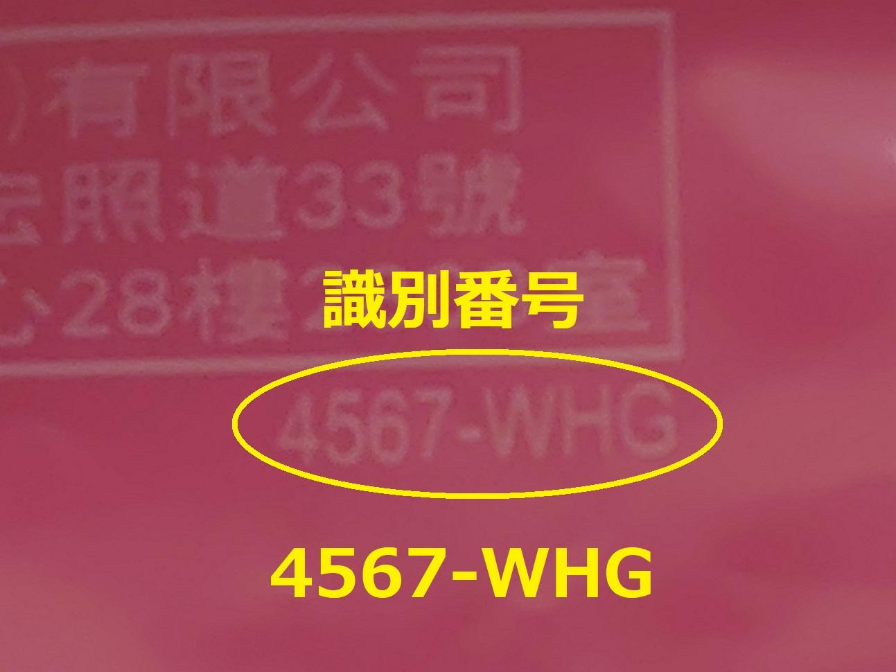 識別番号:4567-WHG