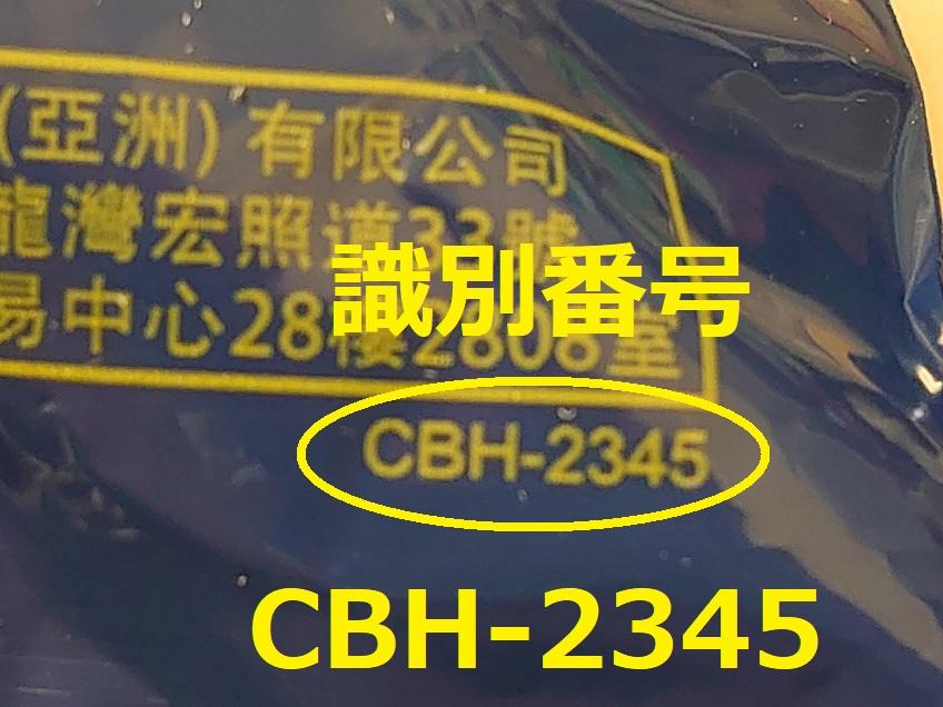 識別番号:CBH-2345