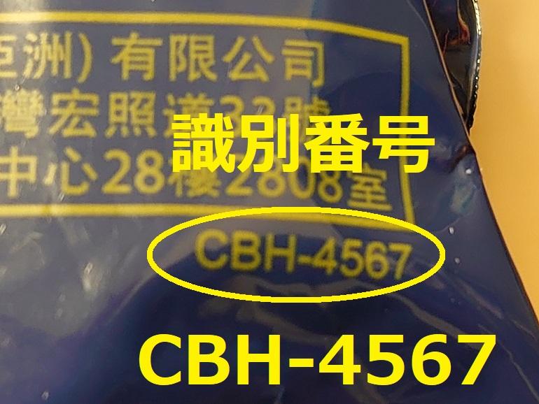識別番号:CBH-4567