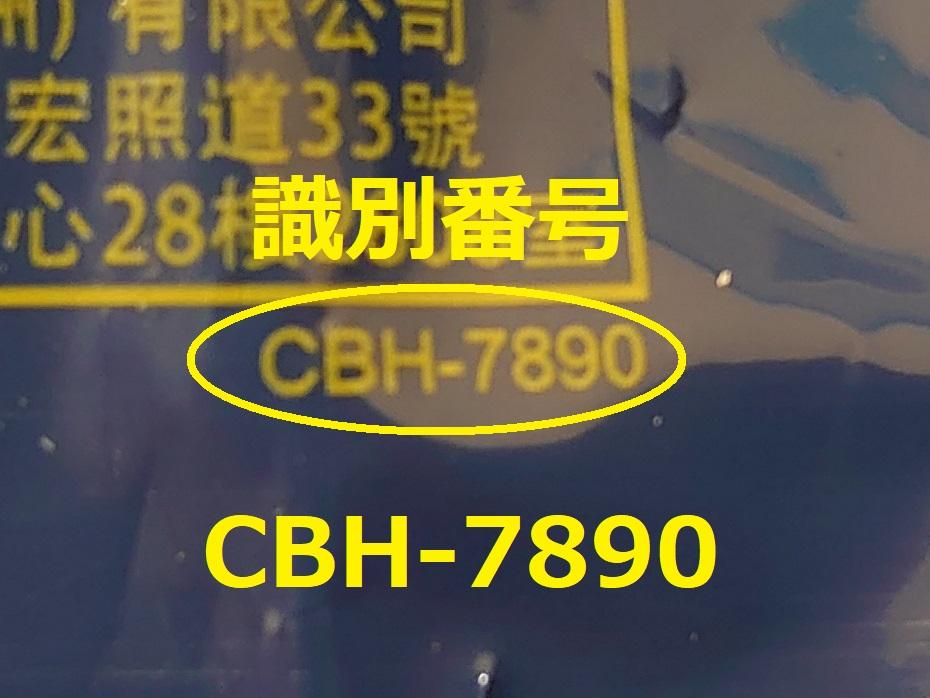識別番号:CBH-7890
