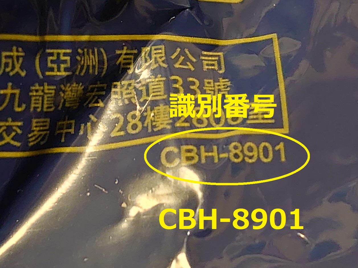 識別番号:CBH-8901