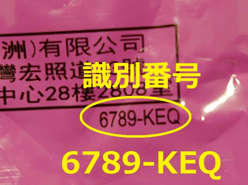 識別番号:6789-KEQ