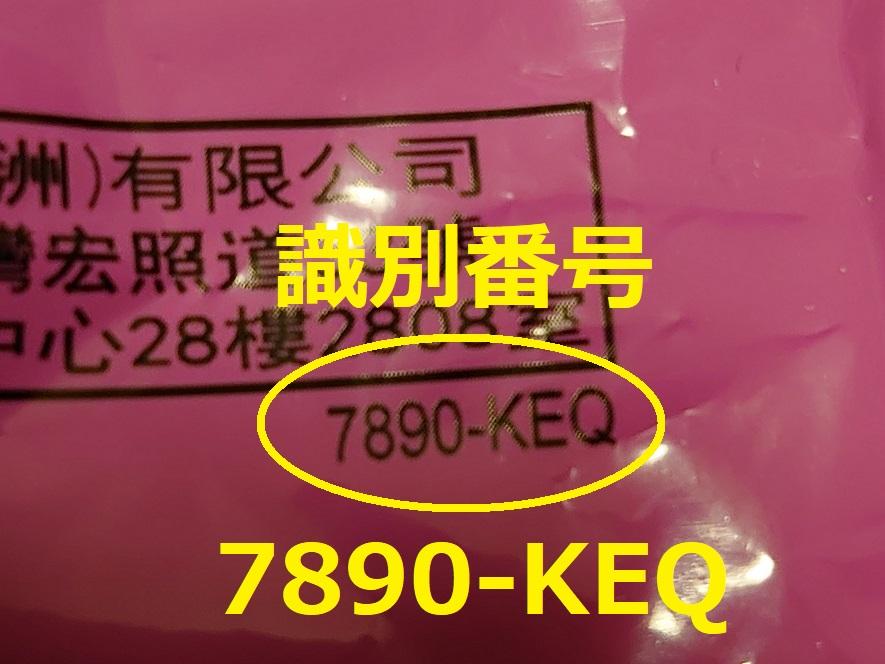 識別番号:7890-KEQ