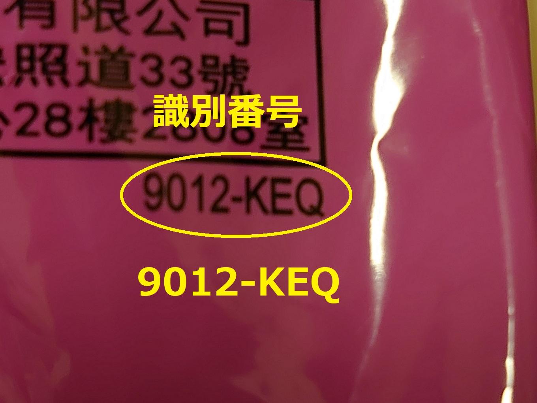 識別番号:9012-KEQ