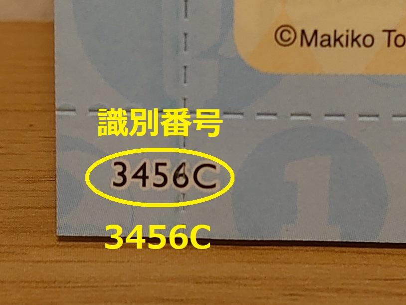 識別番号:3456C