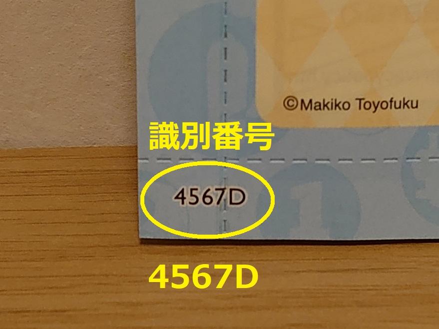 識別番号:4567D