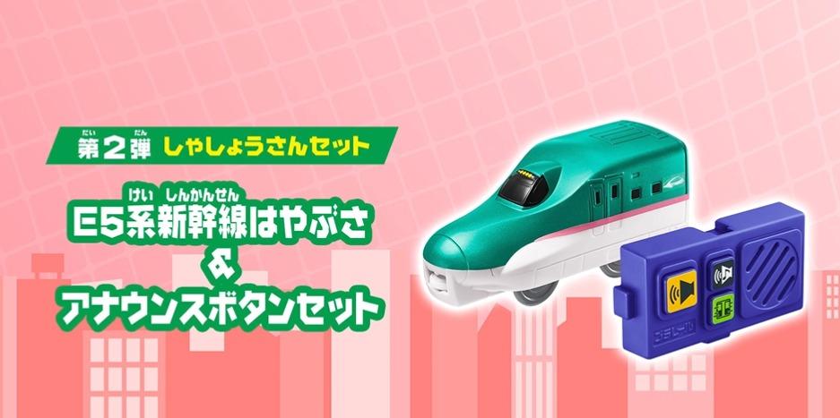 E5系新幹線はやぶさ&アナウンスボタンセット