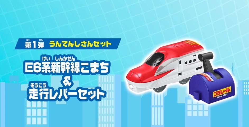 E6系新幹線こまち&走行レバーセット