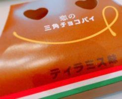 【単品】三角チョコパイ『ティラミス味』の【カロリー・糖質・栄養成分】について