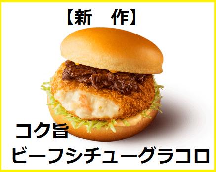 【コク旨ビーフシチューグラコロ(新作)】の価格/値段