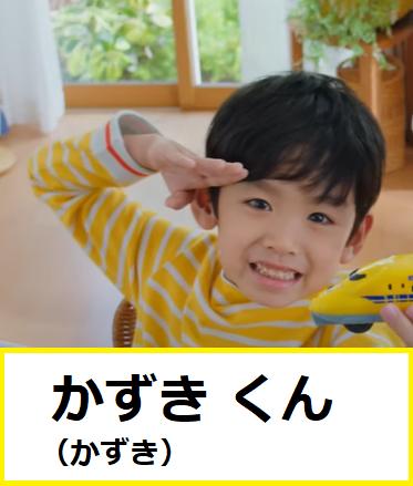 【弟役】~かずきくん