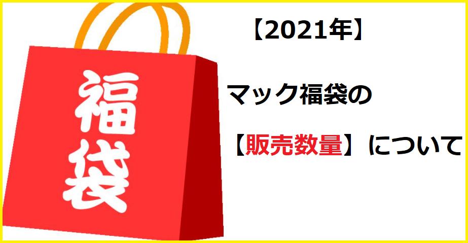 2021年のマック福袋の【販売数量】について