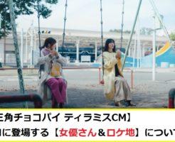 【マックCM最新】三角チョコパイ ティラミスCMの【女優&ロケ地】について
