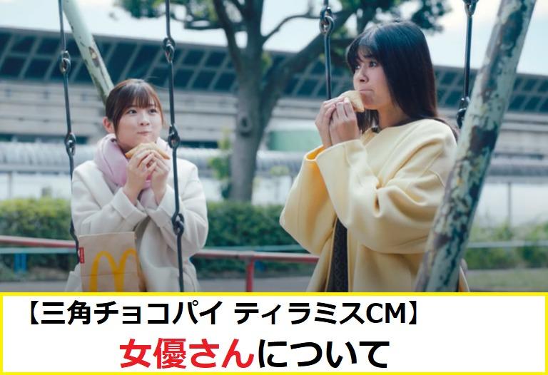 三角チョコパイ ティラミスCMの【女優さん】について