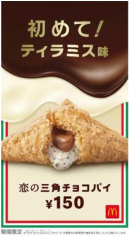 マック 三角チョコパイ『ティラミス味』~【カロリー・糖質・栄養成分】まとめ