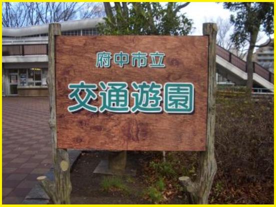郷土の森公園内 交通遊園