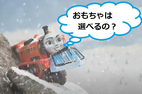【2021年】ハッピーセット きかんしゃトーマス おもちゃは選べない
