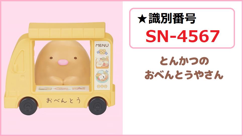 識別番号:SN-4567
