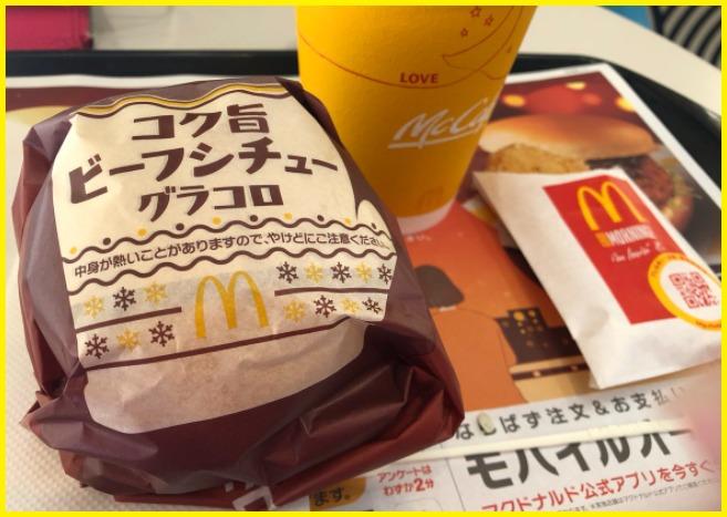 コク旨ビーフシチューグラコロ(朝マック)