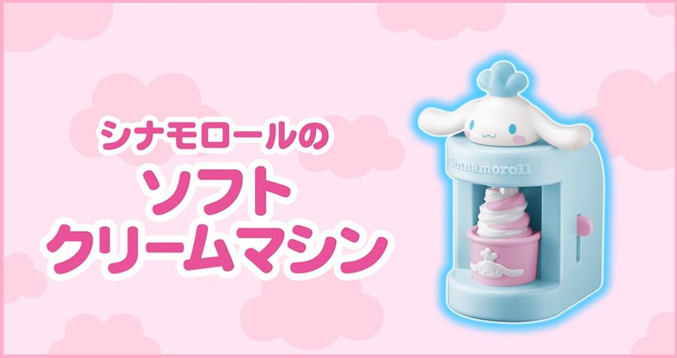 シナモロールのソフトクリームマシン