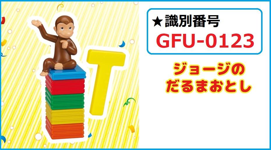 識別番号:GFU-0123