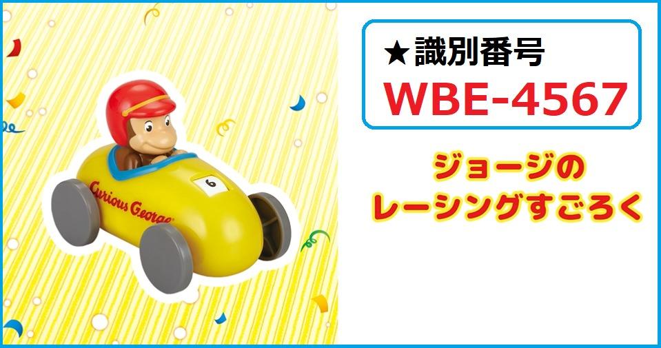 識別番号:WBE-4567