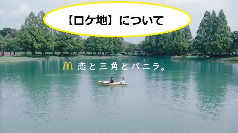 三角チョコパイ バニラ味CM【ロケ地】について