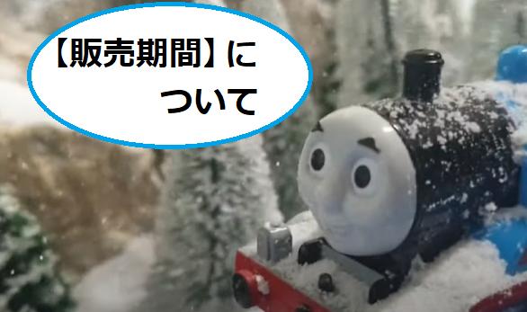 【2021年】ハッピーセット きかんしゃトーマス 販売期間