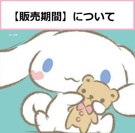 【2021年】ハッピーセット シナモロールの販売期間