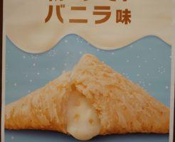 【冬の新作】恋の三角チョコパイ バニラ味の販売期間はいつからいつまで?~売切日が気になる