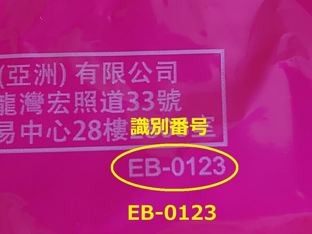 識別番号:EB-0123