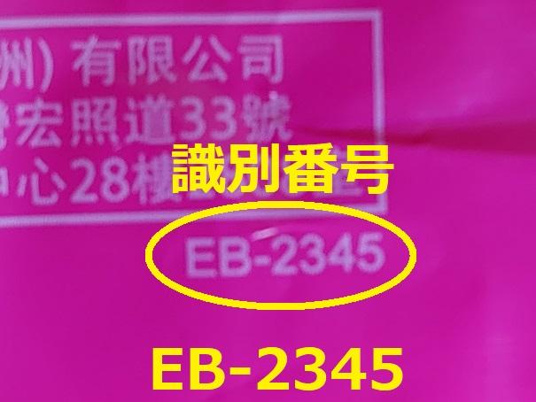 識別番号:EB-2345