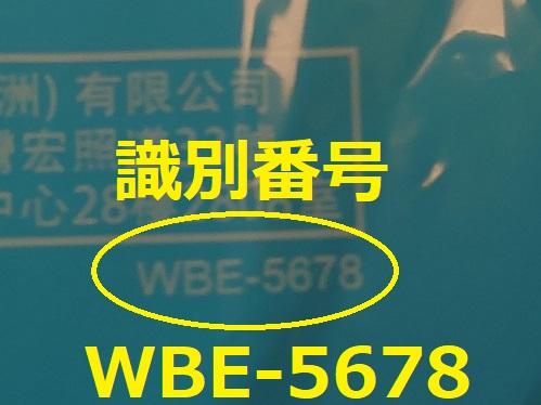 識別番号:WBE-5678