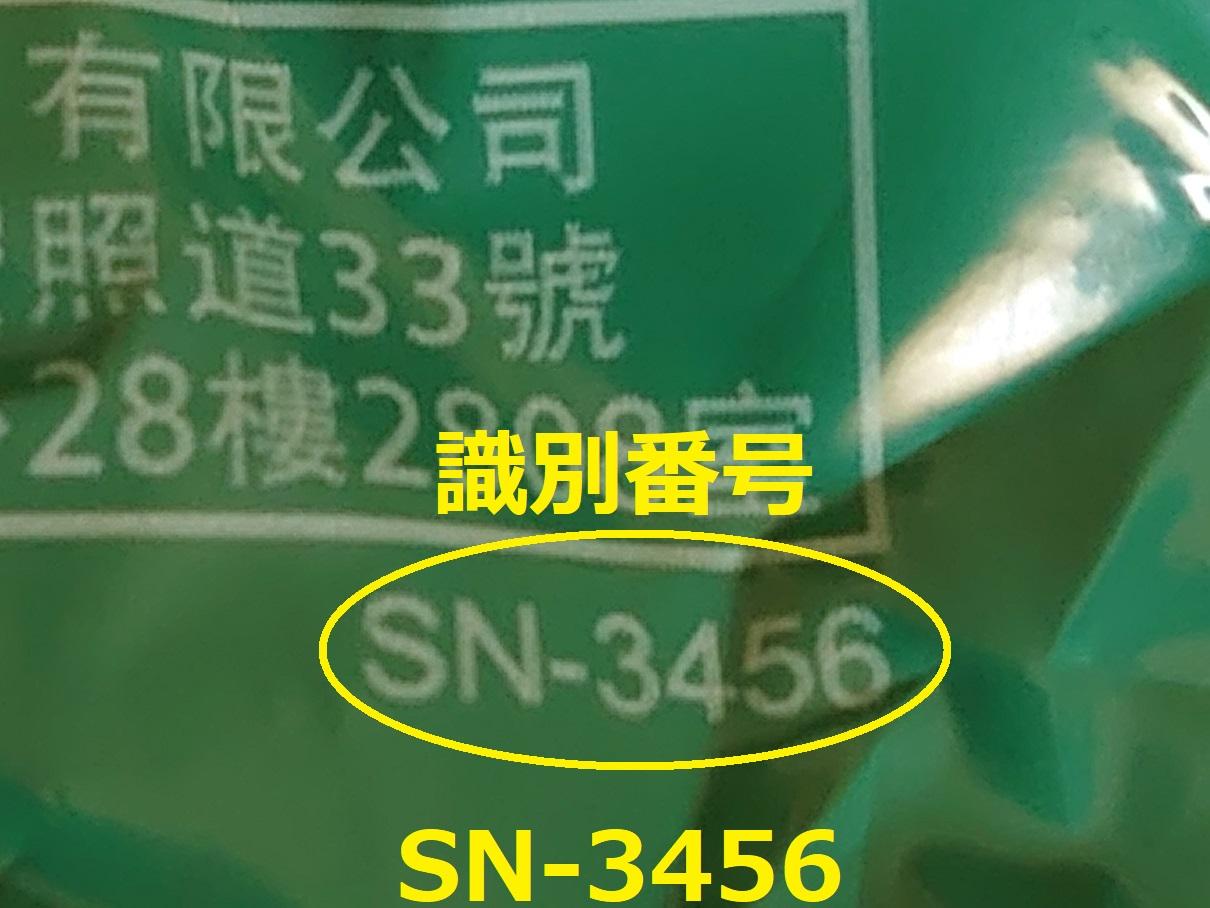 識別番号:SN-3456