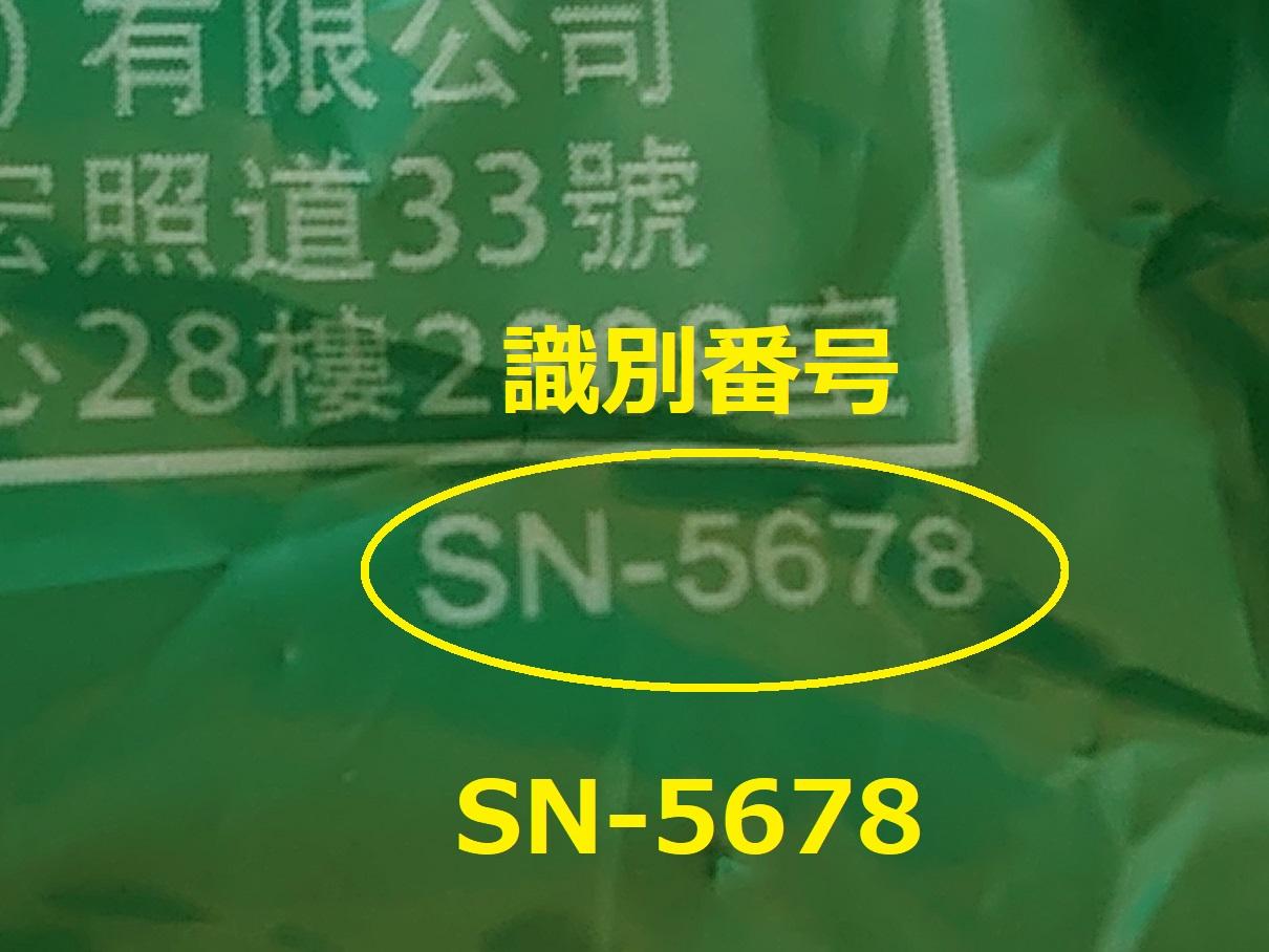 識別番号:SN-5678