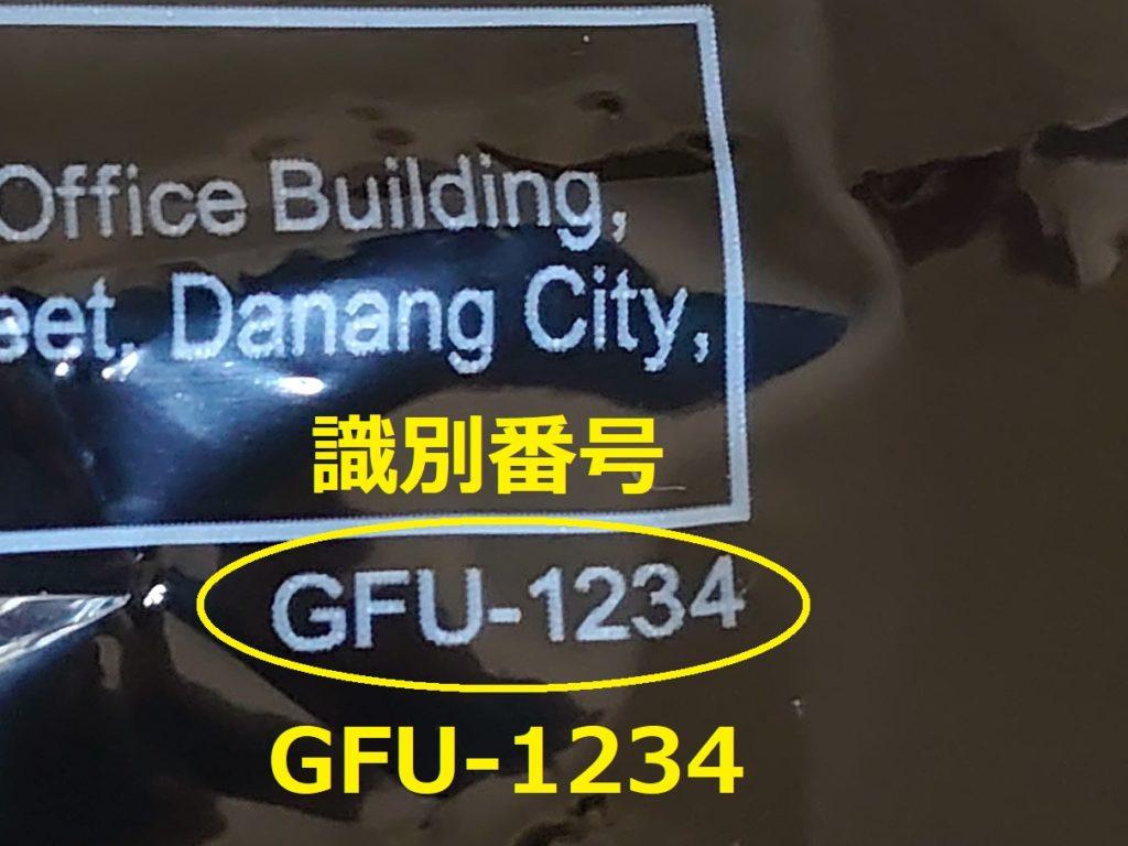 識別番号:GFU-1234