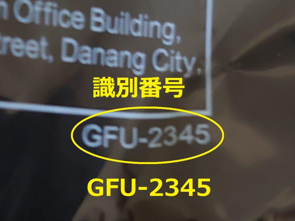 識別番号:GFU-2345