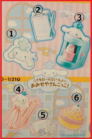 ハッピーセット シナモロール おもちゃは全部で【6種類】