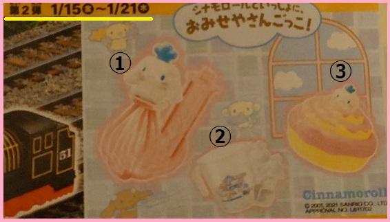 ハッピーセット シナモロール【第2弾】