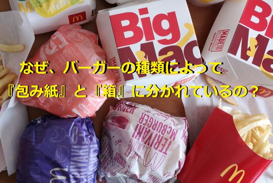 マックがバーガーによって梱包が【包み紙】と【箱】に分かれている理由~こんなサービスも♪