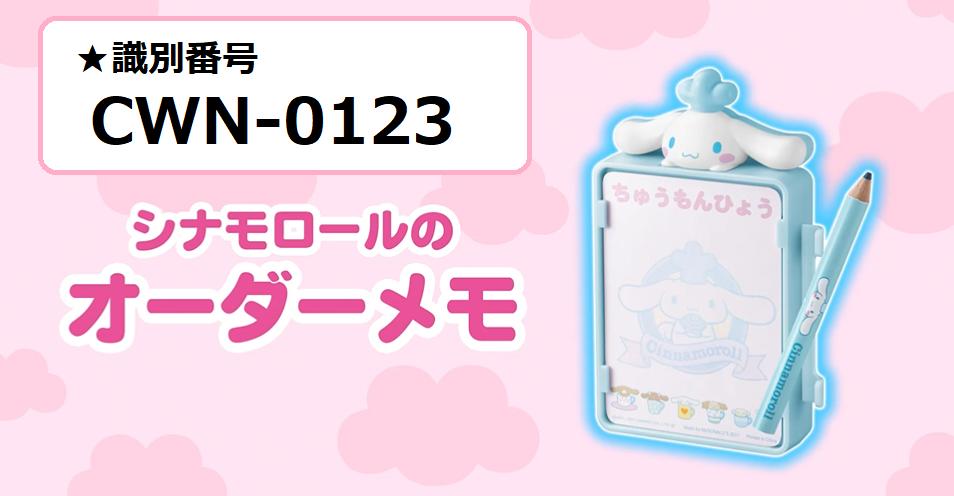 識別番号:CWN-0123