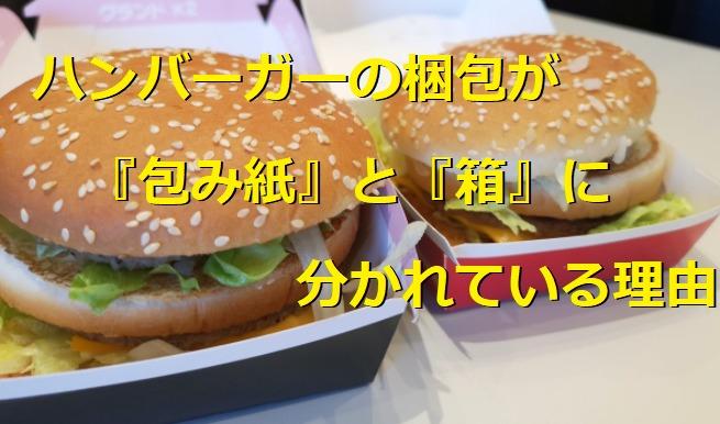 ハンバーガーの梱包が『包み紙』と『箱』に 分かれている理由