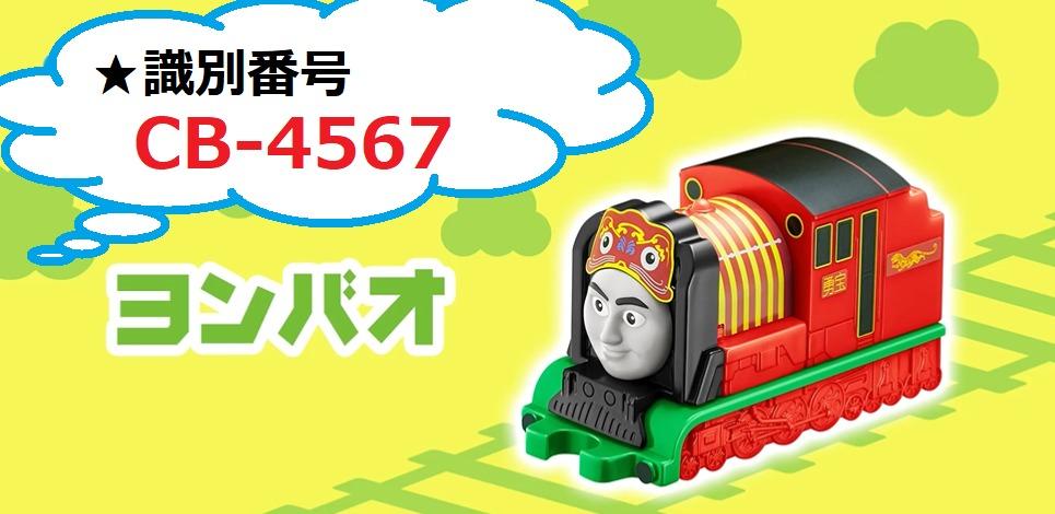 識別番号:CB-4567