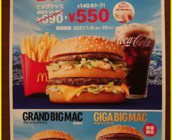 【新春】マクドナルド グラコロの次はコレ!~2021年はビッグマックでお祝い♪