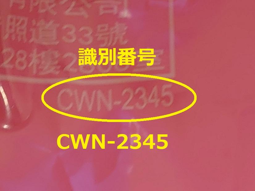 識別番号:CWN-2345