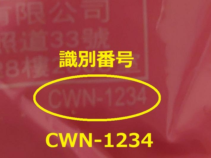 識別番号:CWN-1234
