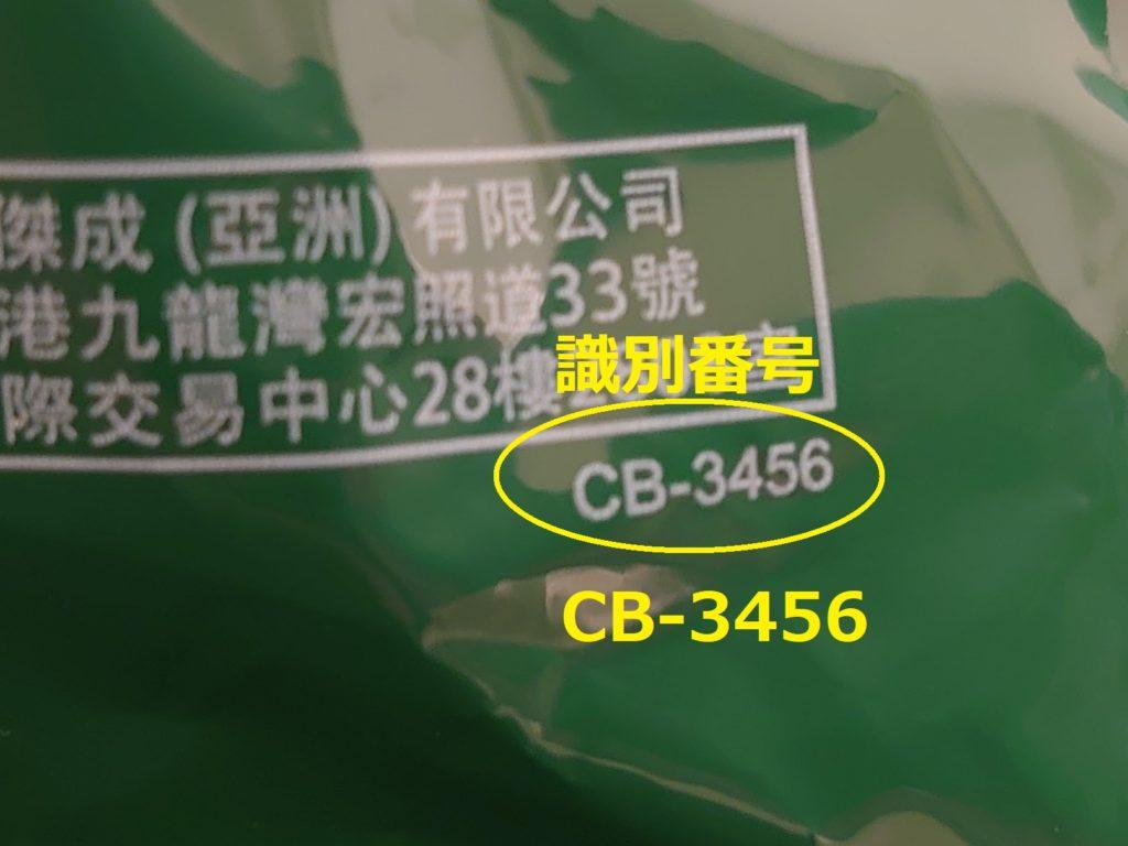 識別番号:CB-3456